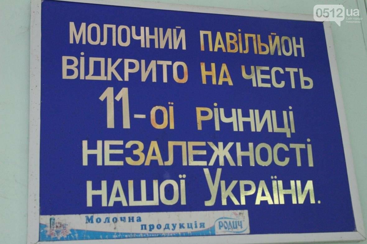 """""""Это просто ужас"""", - """"ревизор"""" со скандалом проверил николаевские супермаркеты и рынок (ФОТОРЕПОРТАЖ, ВИДЕО), фото-33"""
