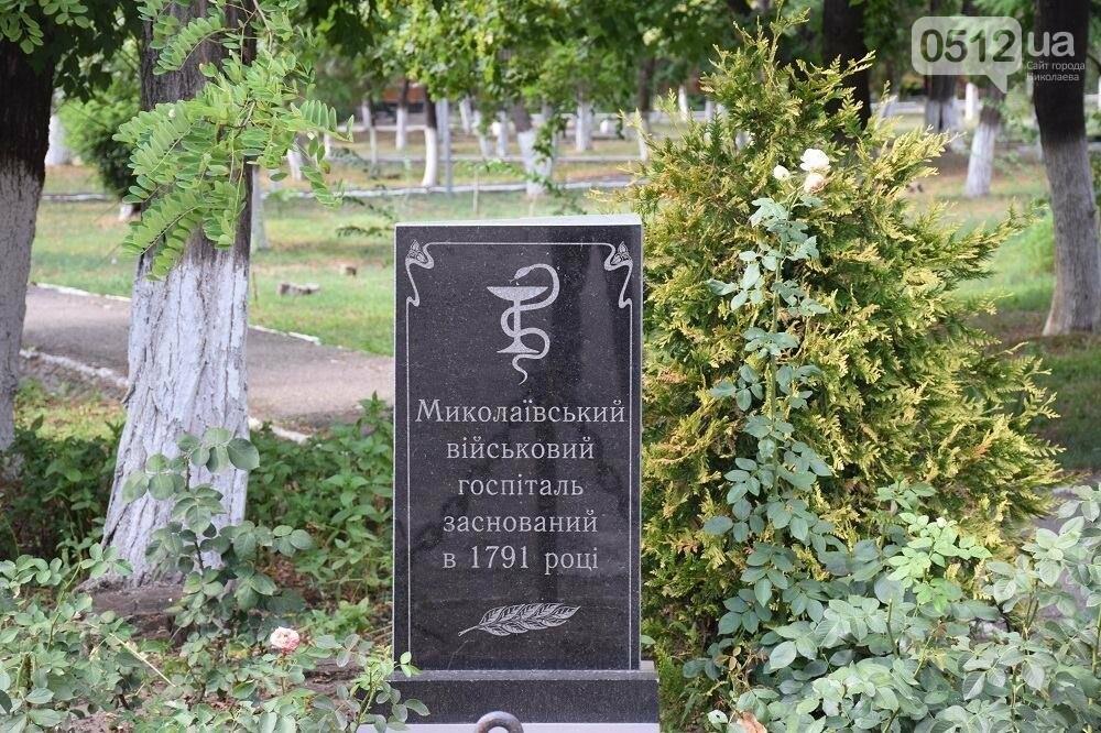Меценаты оказали помощь Николаевскому военному госпиталю и облагородили зону отдыха, фото-5