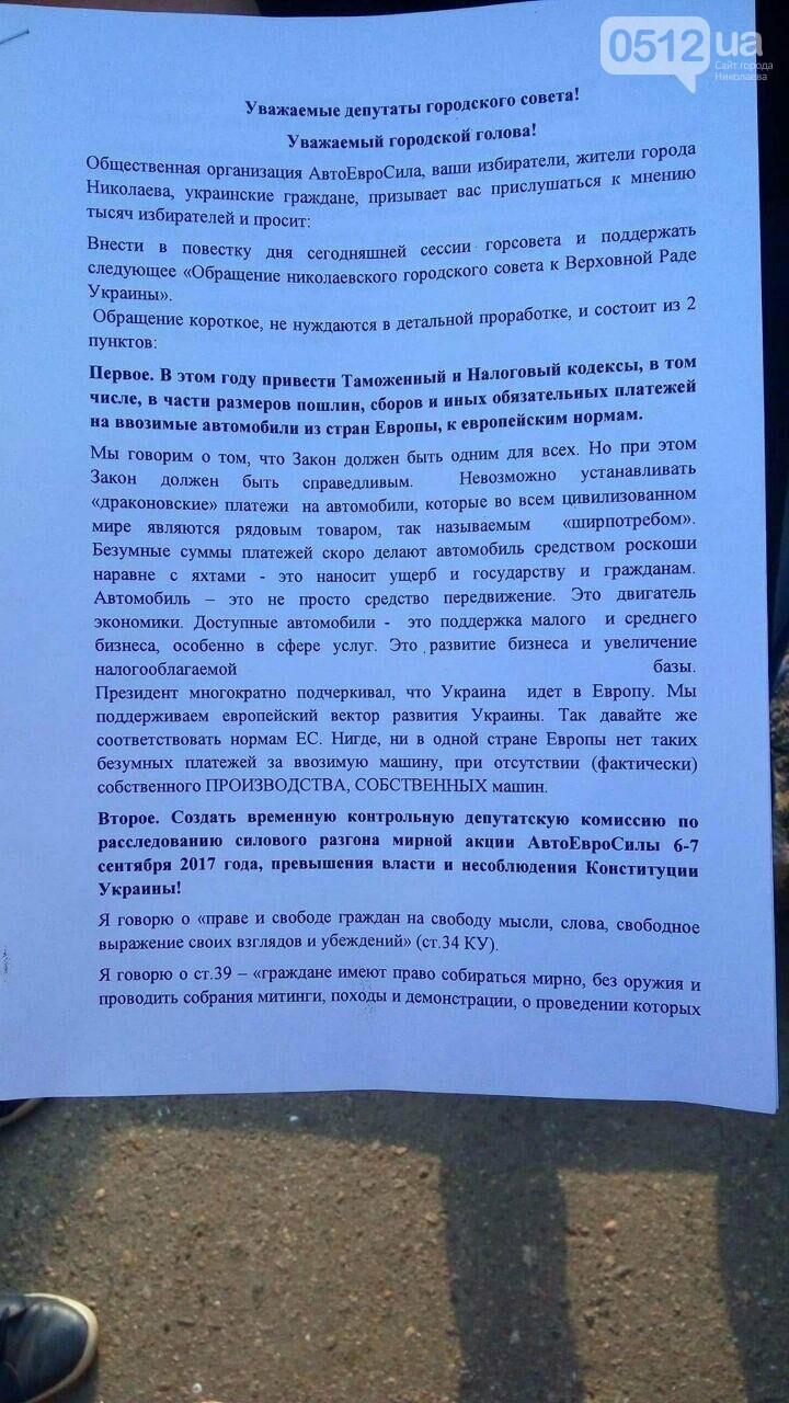 """Справедливые законы и обращение к Раде: под мэрией митингуют владельцы авто на """"еврономерах"""" (ФОТО), фото-1"""