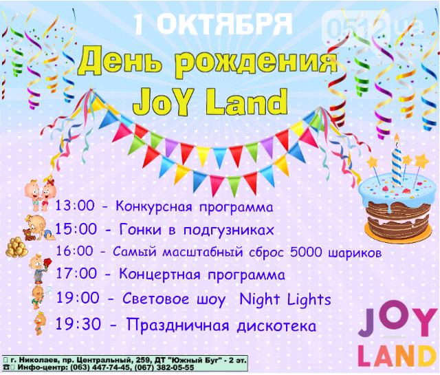 Самое ожидаемое событие этой осени в Николаеве! Батутный парк JOY LAND празднует свой день рождения!, фото-1