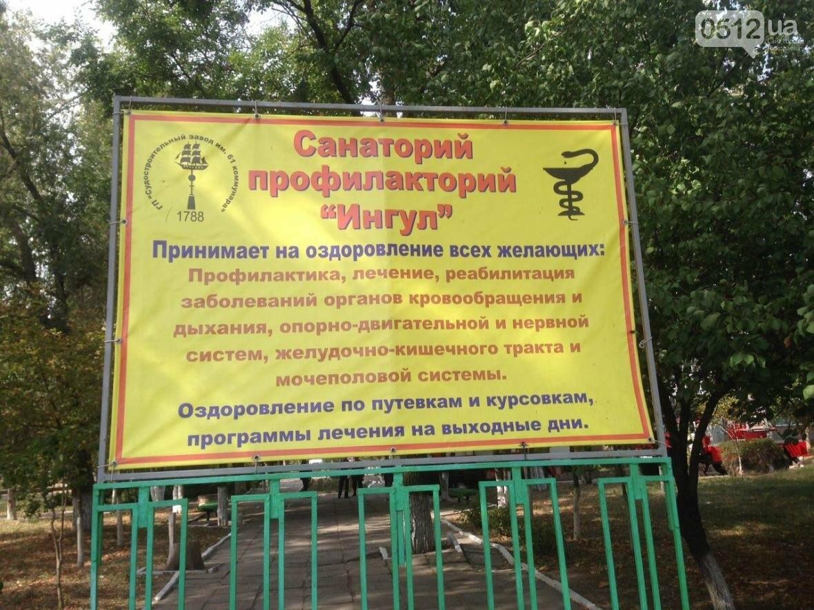 """В Николаеве спасатели эвакуировали людей с 5 этажа санатория """"Ингул"""", - ФОТО , фото-16"""