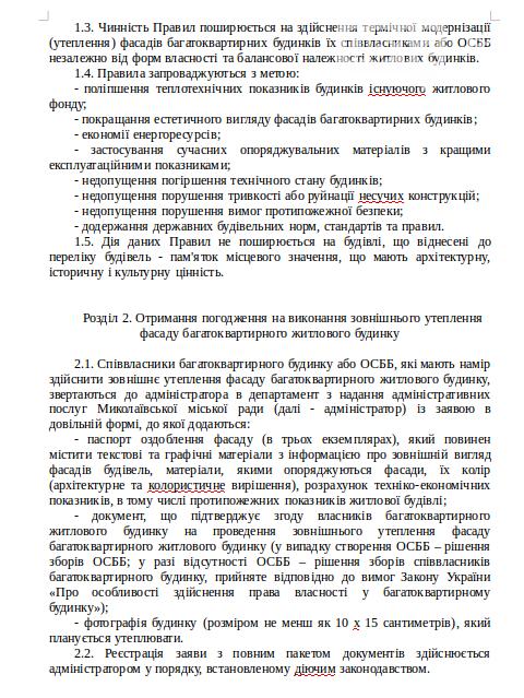 Николаевский исполком утвердил единые правила утепления многоквартирных домов, фото-2
