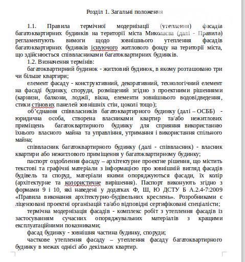 Николаевский исполком утвердил единые правила утепления многоквартирных домов, фото-1