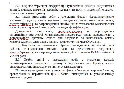 Николаевский исполком утвердил единые правила утепления многоквартирных домов, фото-4