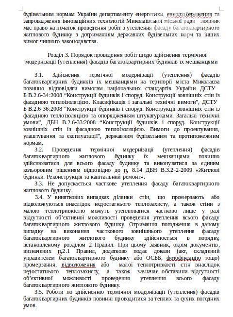 Николаевский исполком утвердил единые правила утепления многоквартирных домов, фото-3