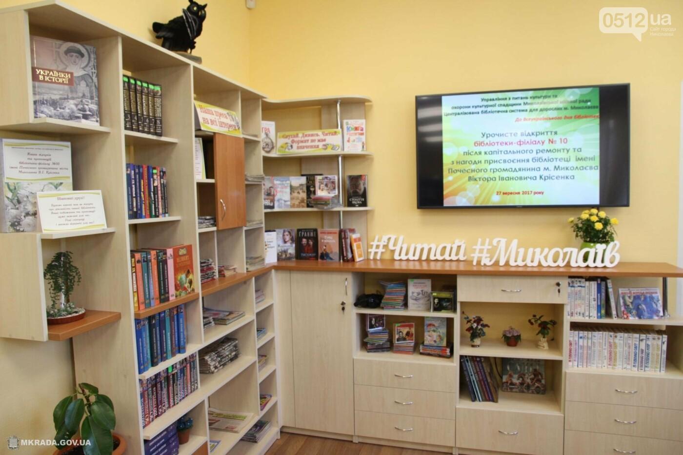 В Николаеве после капитального ремонта открылись 2 библиотеки, фото-3