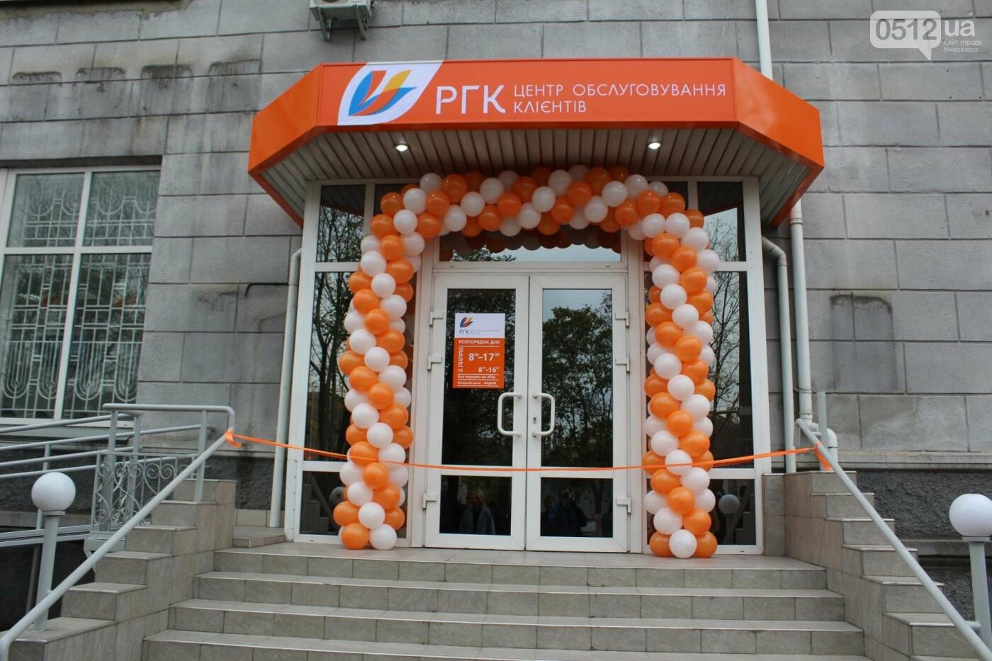 """""""Все услуги в одном месте"""": Николаевгаз открыл новый абонентский центр, - ФОТО, фото-3"""