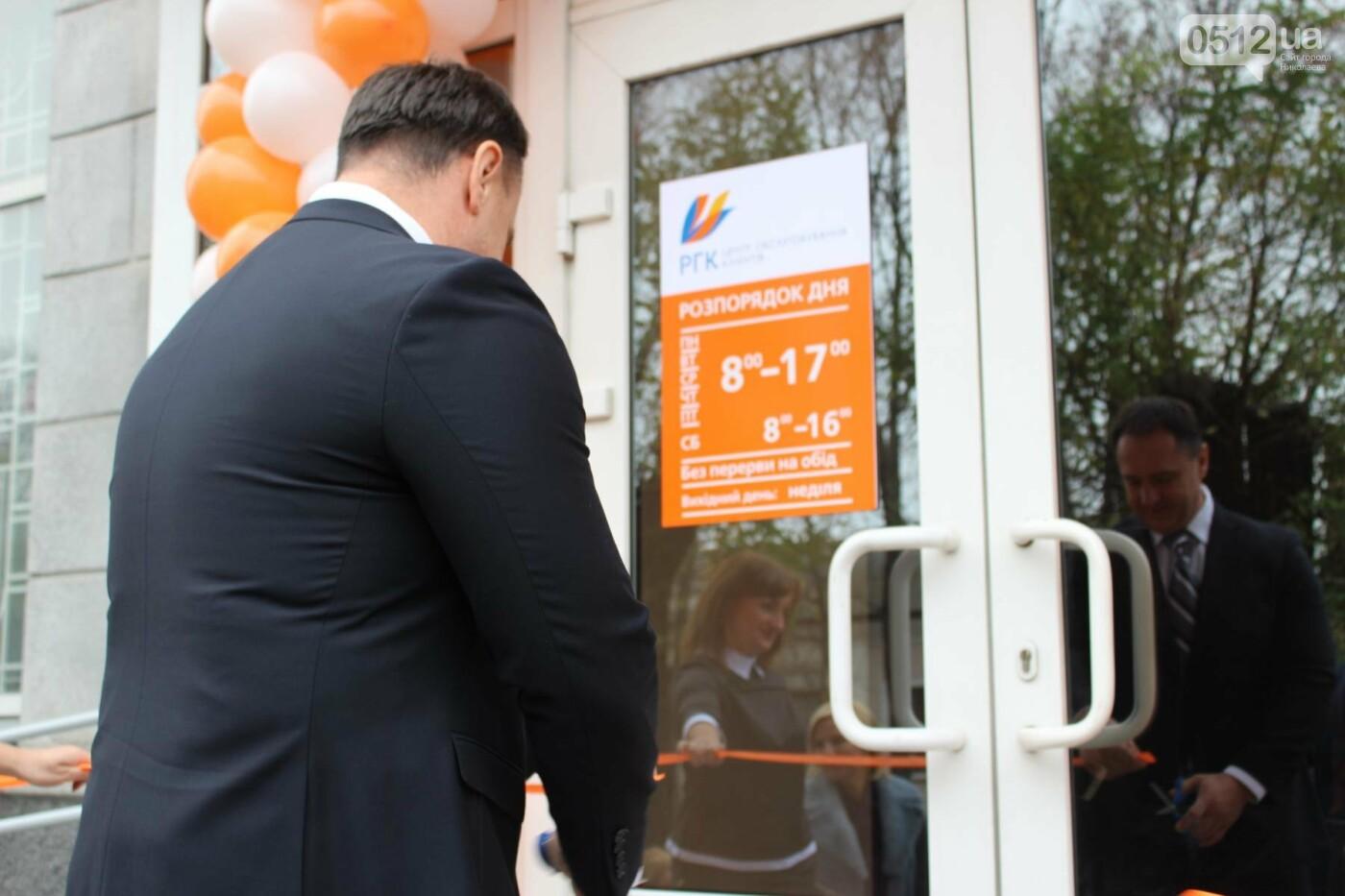"""""""Все услуги в одном месте"""": Николаевгаз открыл новый абонентский центр, - ФОТО, фото-4"""