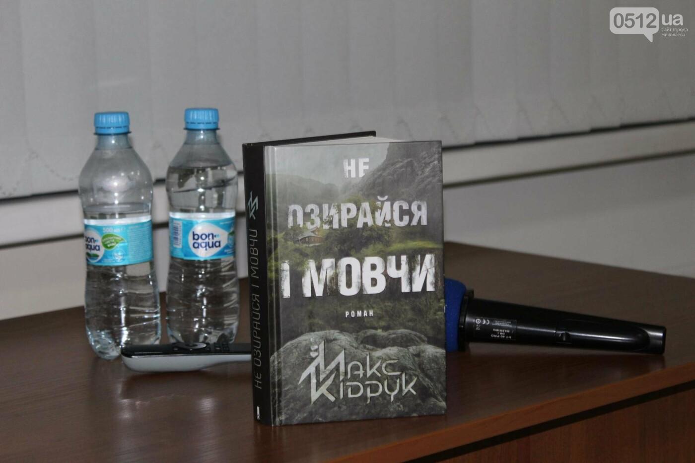 """Современный писатель Макс Кидрук в Николаеве вызвал ажиотаж презентацией мистического романа """"Не озирайся і мовчи"""", фото-2"""