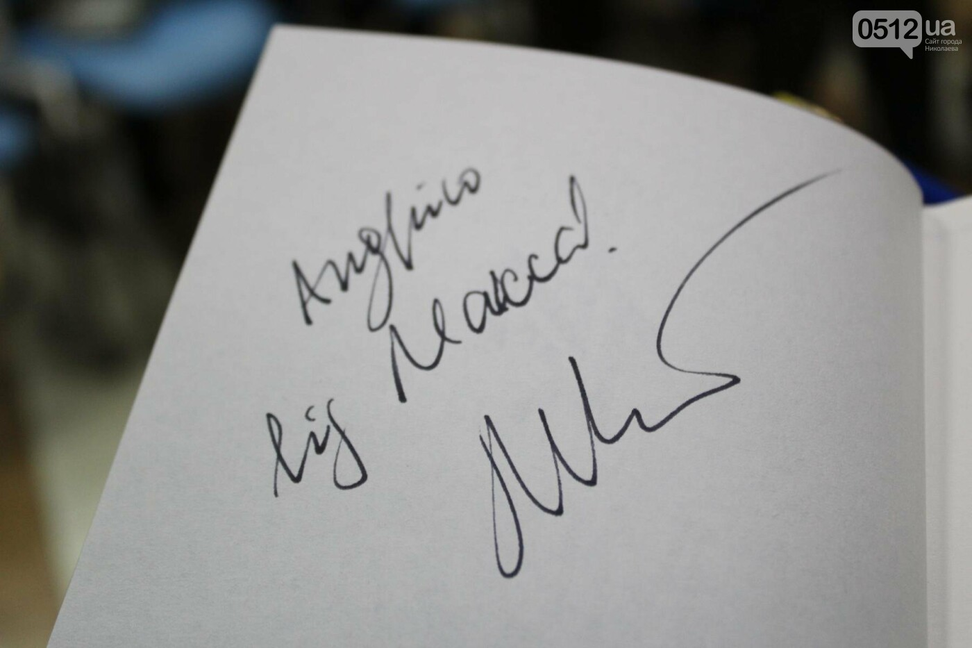 """Современный писатель Макс Кидрук в Николаеве вызвал ажиотаж презентацией мистического романа """"Не озирайся і мовчи"""", фото-5"""