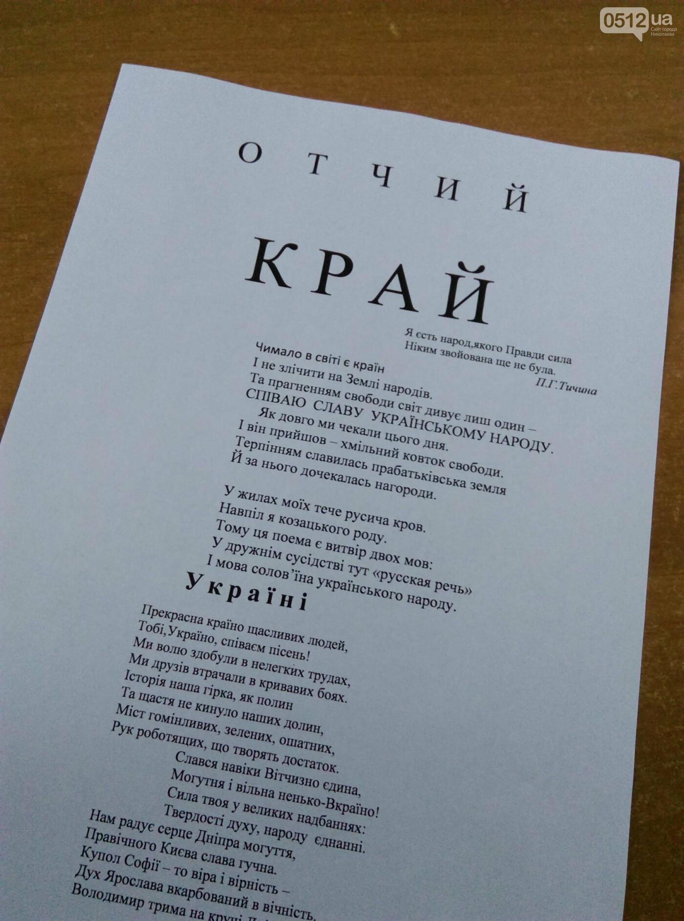 Жители Николаевщины прислали на конкурс 300 страниц поэзии, в надежде выиграть iPhone Х от губернатора Савченко, фото-3
