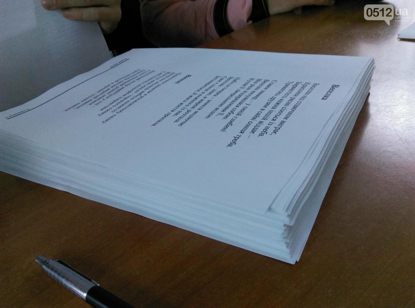 Жители Николаевщины прислали на конкурс 300 страниц поэзии, в надежде выиграть iPhone Х от губернатора Савченко, фото-1