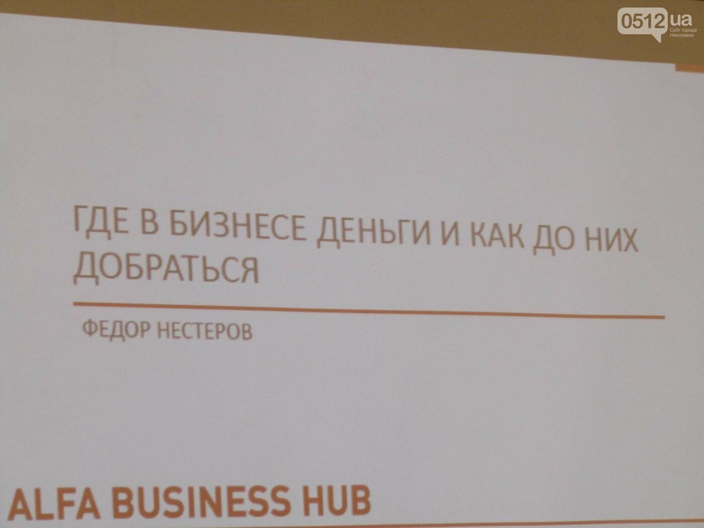 Alfa Business Hub объединяет николаевских бизнесменов, фото-6