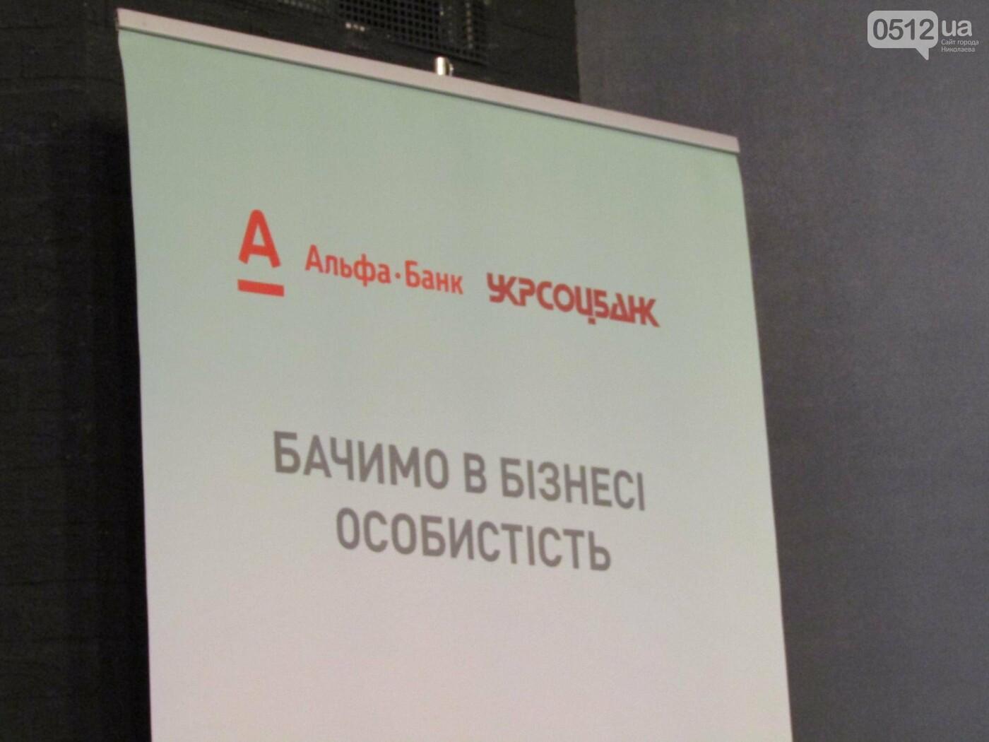 Alfa Business Hub объединяет николаевских бизнесменов, фото-2