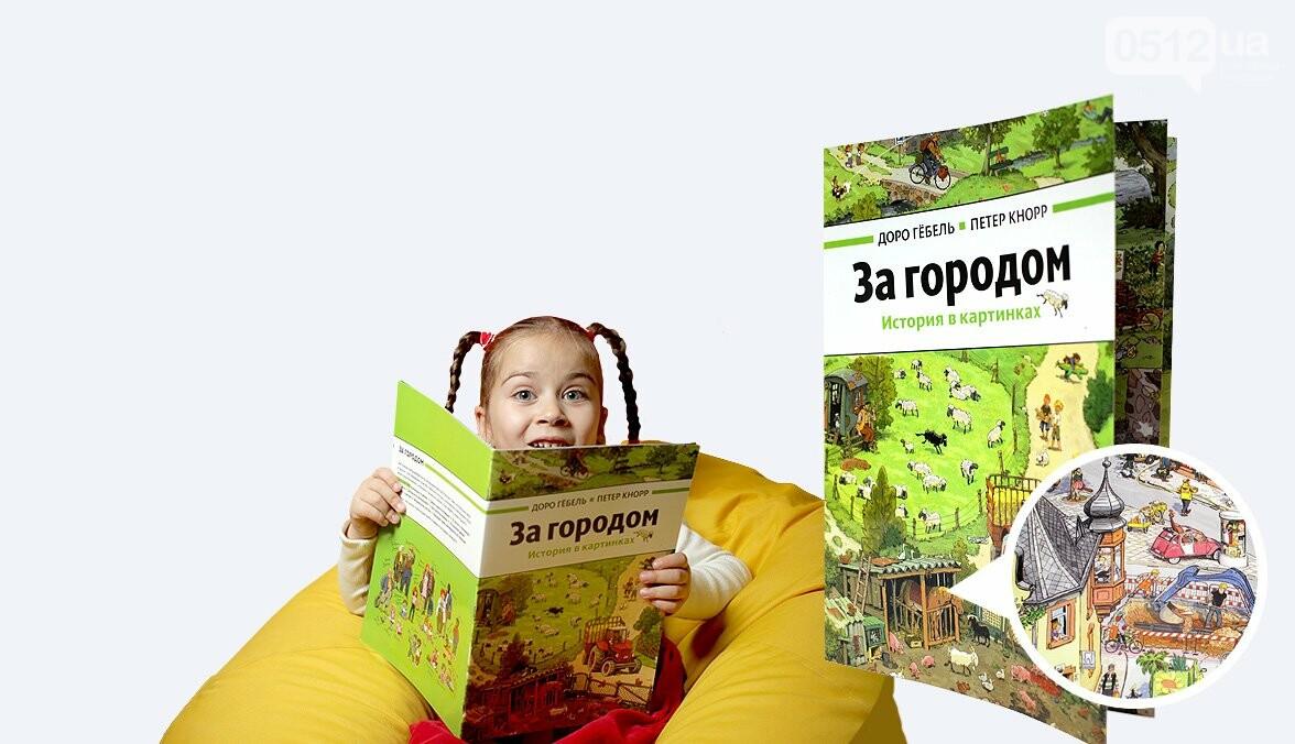 Виммельбух! Выработает усидчивость у самого активного ребенка!, фото-3