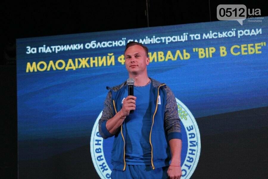 Когда стоит бросать университет и почему стоит заниматься спортом: в Николаеве состоялся мотивационный фестиваль для молодежи, - ФОТОРЕПОРТАЖ, фото-16