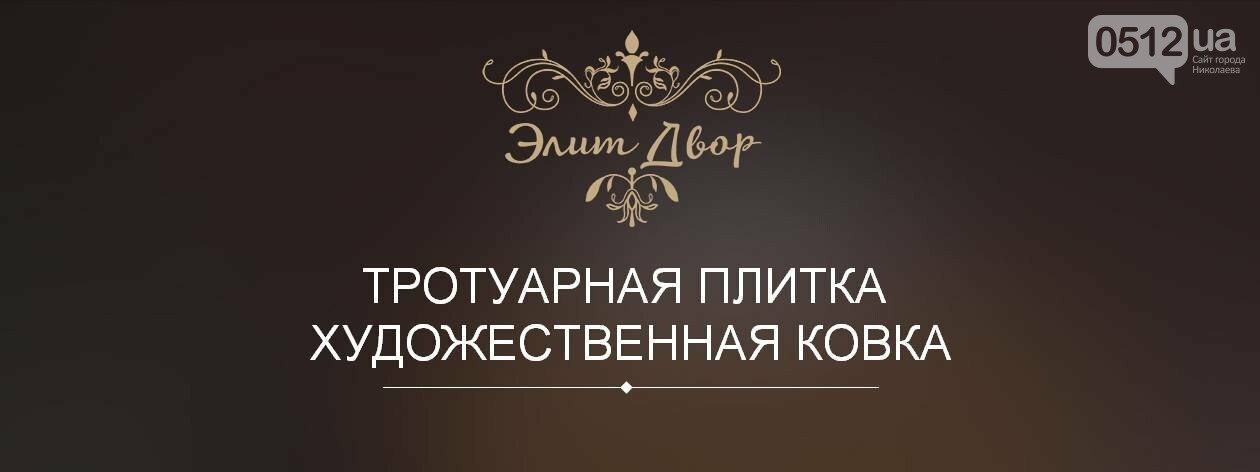 Элит Двор