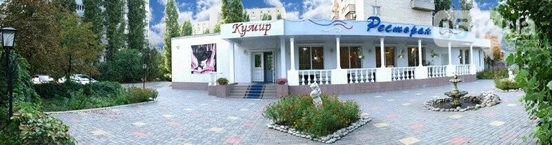 """Ресторан """"Кумир"""""""