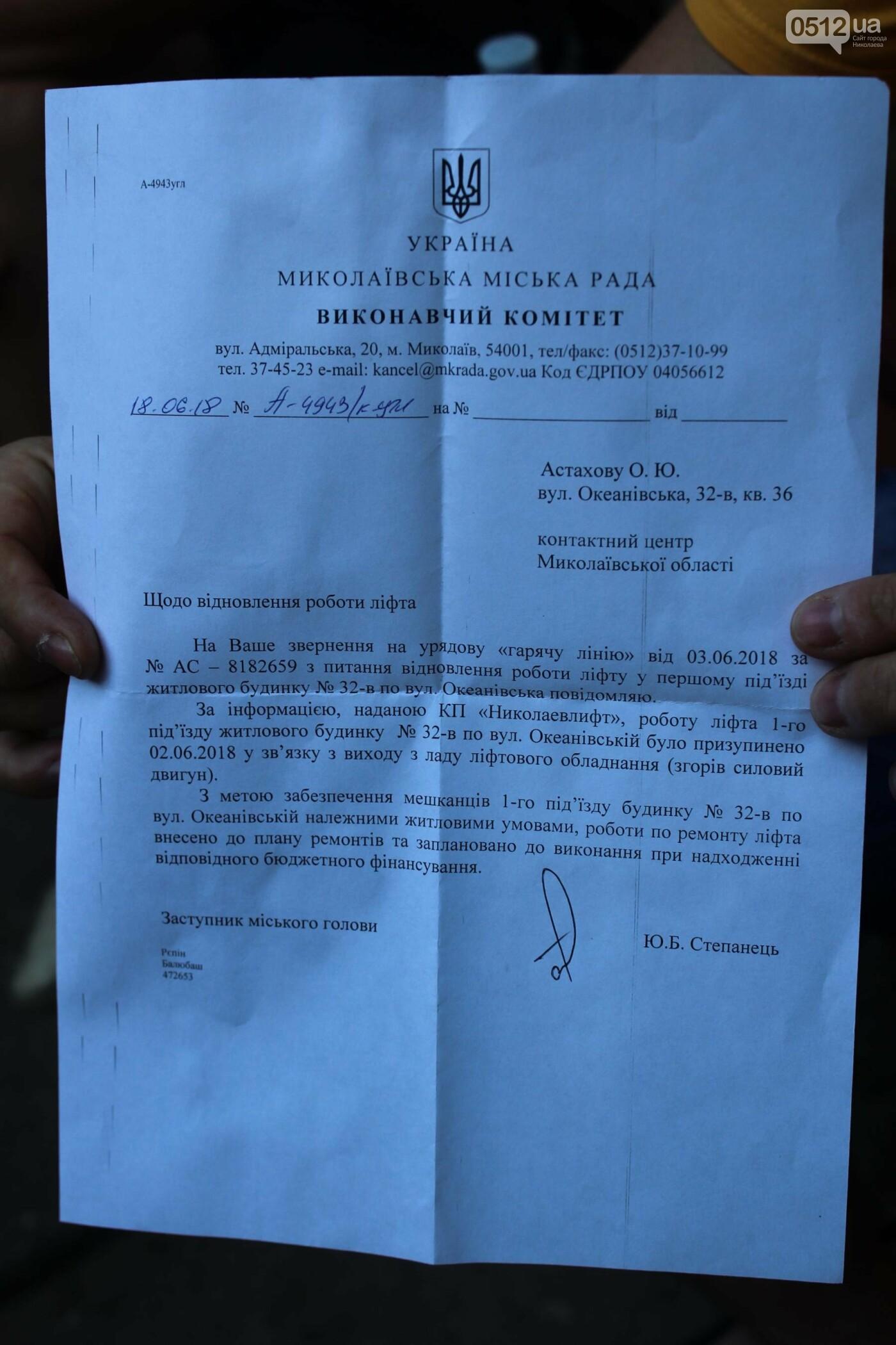 Поломанный лифт в многоэтажном доме Николаева ремонтируют уже 2 месяца, - ФОТО, ВИДЕО, фото-4