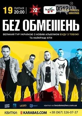 Концерт лета в Николаеве: «Без обмежень» на берегу Южного Буга, фото-3