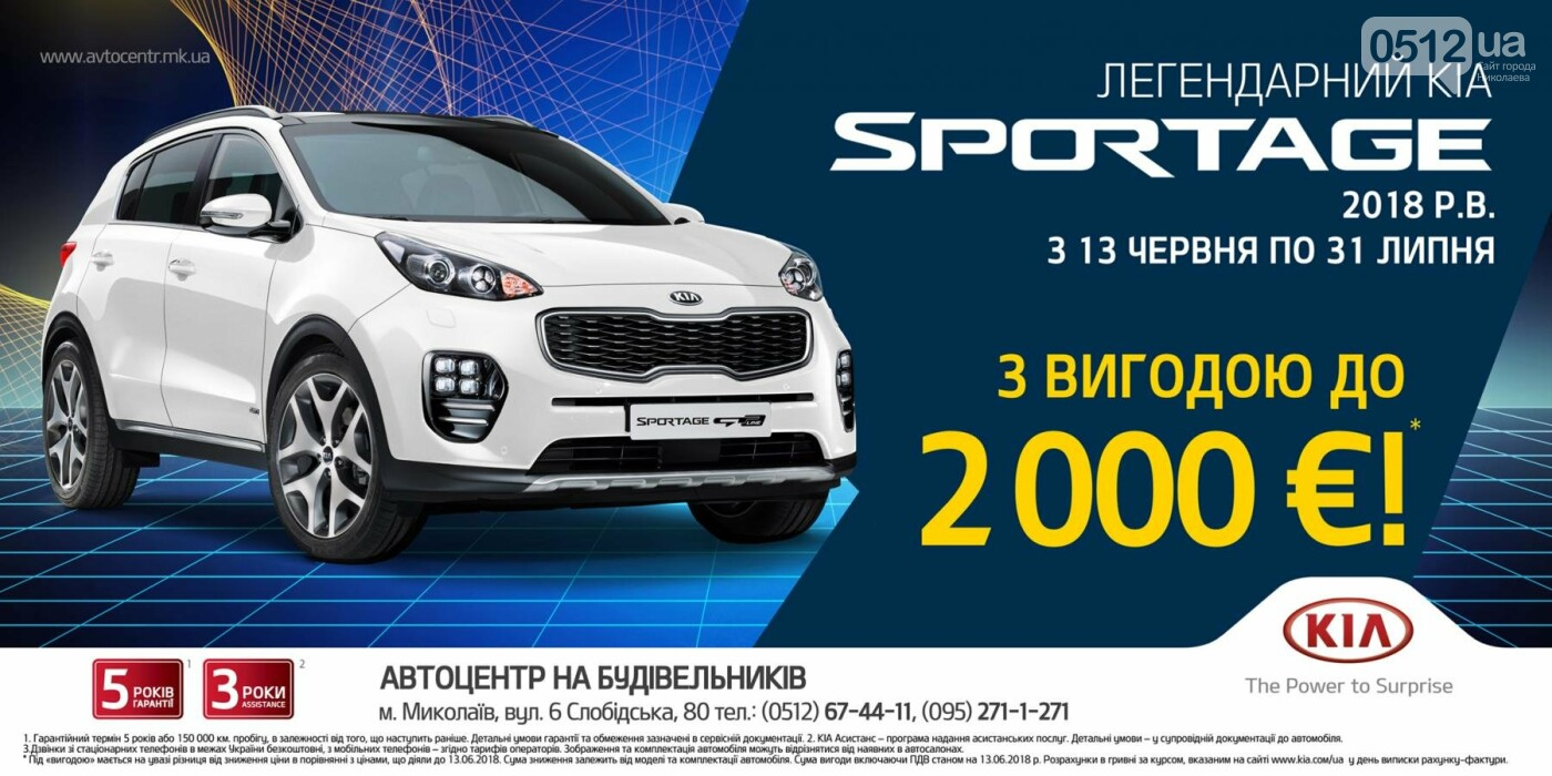 В «Автоцентрі на Будівельників» легендарний Kia Sportage пропонується з вигодою до 2 000 Євро!, фото-1