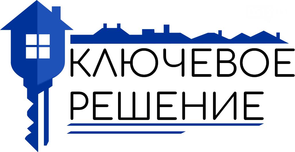 Агентство недвижимости «Ключевое решение»