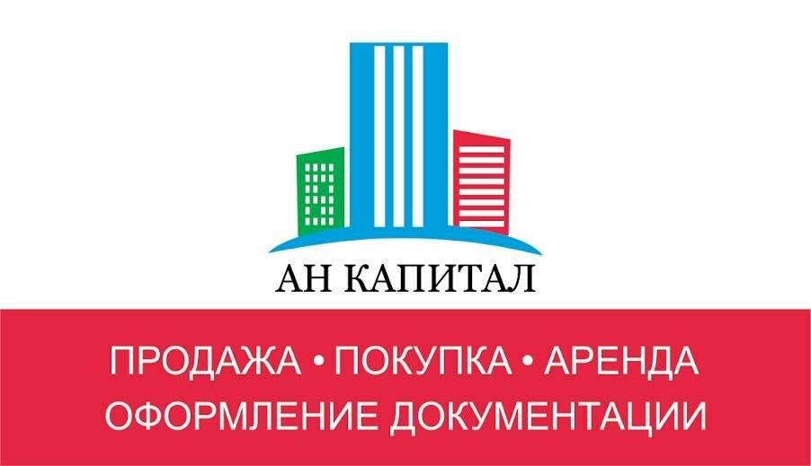 Агентство недвижимости Капитал