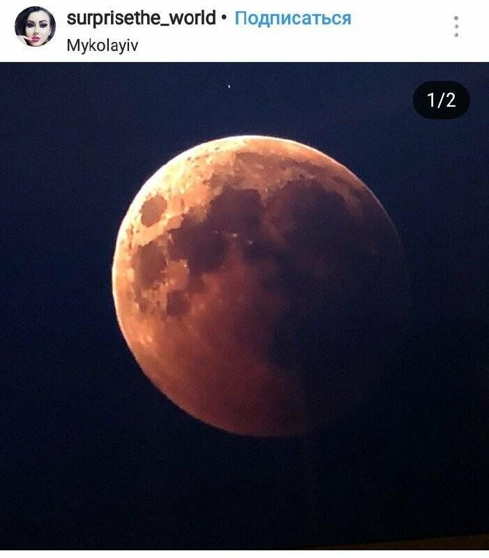 50 оттенков луны или ТОП фото затмения с Instagram, - ФОТО, фото-8
