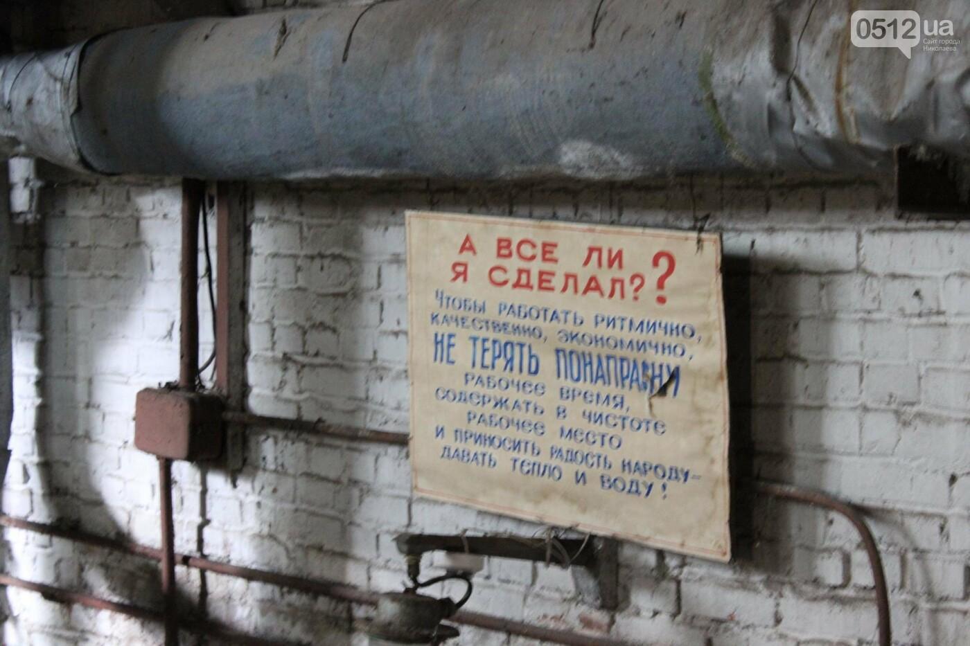 «Николаевоблтеплоэнерго» показало имущество предприятия, которое планирует списать, - ФОТО, фото-3