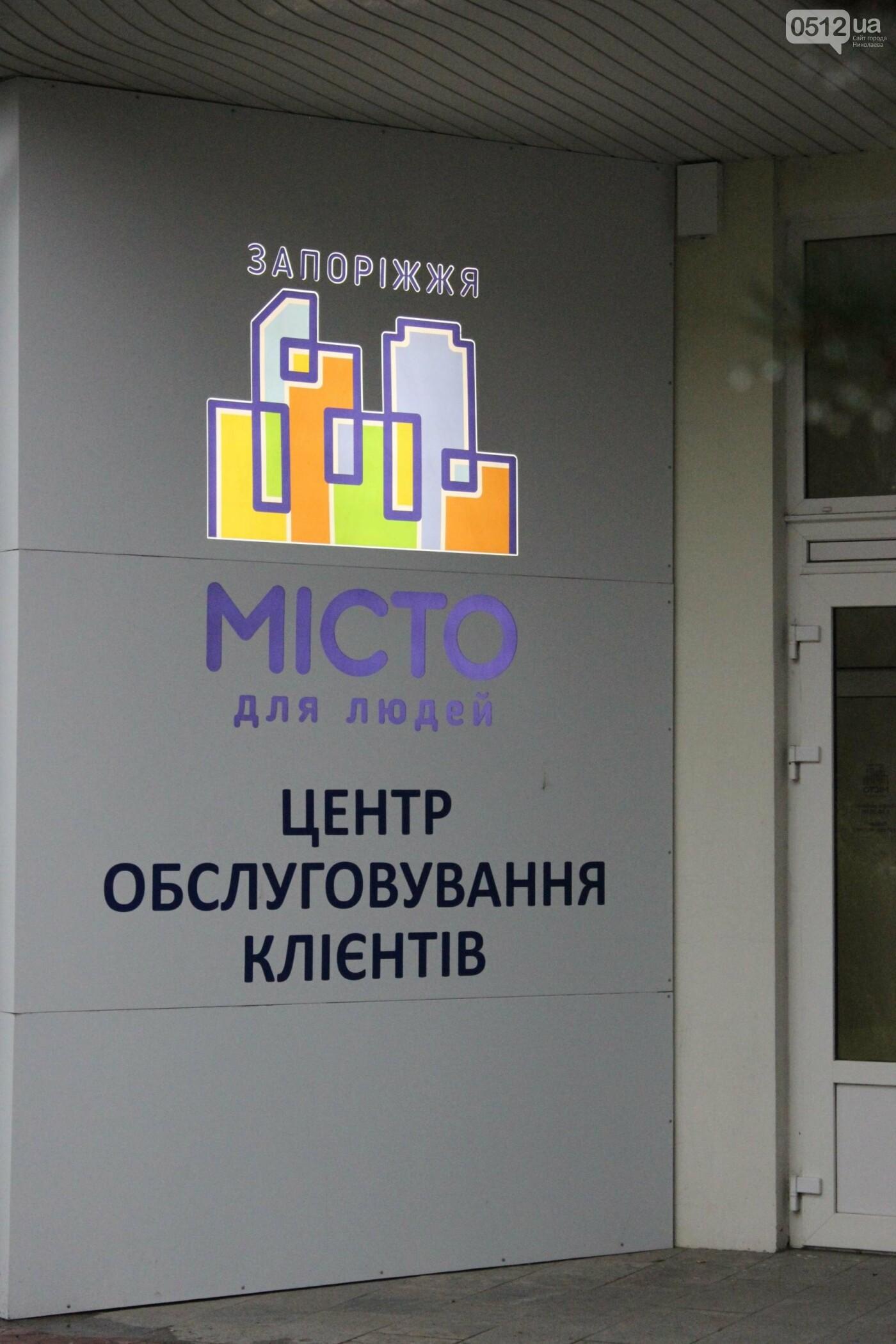 Компания, победившая на обслуживание ряда домов Николаева, презентовала свою работу в Запорожье, - ФОТО, ВИДЕО, фото-13