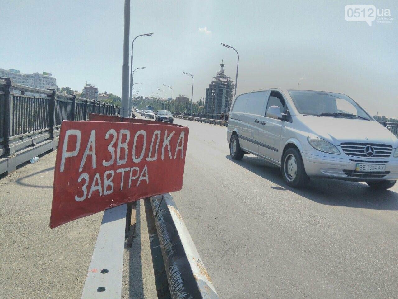 В Николаеве разводку мостов перенесли на завтра, - ФОТО, фото-4