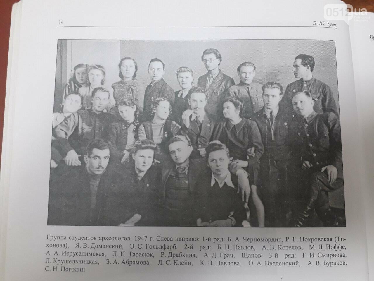 В Николаеве презентовали книги про известного археолога, - ФОТО , фото-6