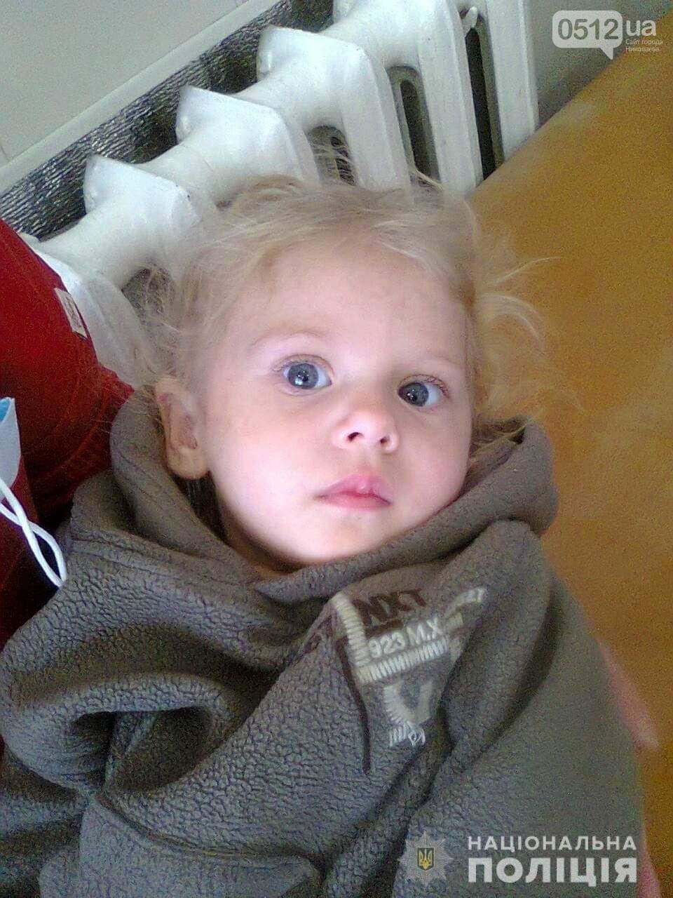 В Николаеве разыскивают родителей маленькой девочки, фото-1