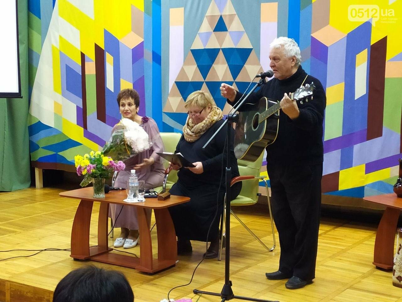 В Николаеве прошел творческий вечер известной писательницы Марущак, - ФОТО, фото-4