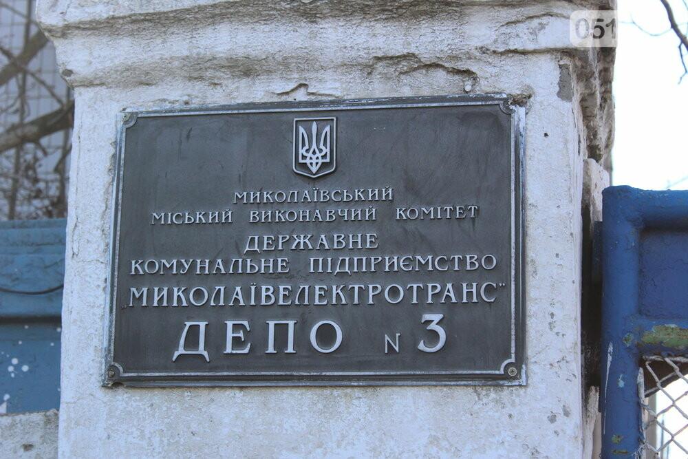 Как и чем живет троллейбусное депо в Николаеве, - ФОТОРЕПОРТАЖ, фото-1