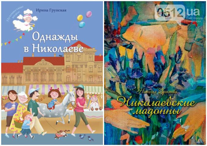 Выставка «Николаевская книга-2020» пройдет онлайн, - ФОТО, ВИДЕО, фото-1