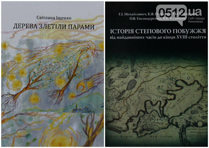 Выставка «Николаевская книга-2020» пройдет онлайн, - ФОТО, ВИДЕО, фото-2