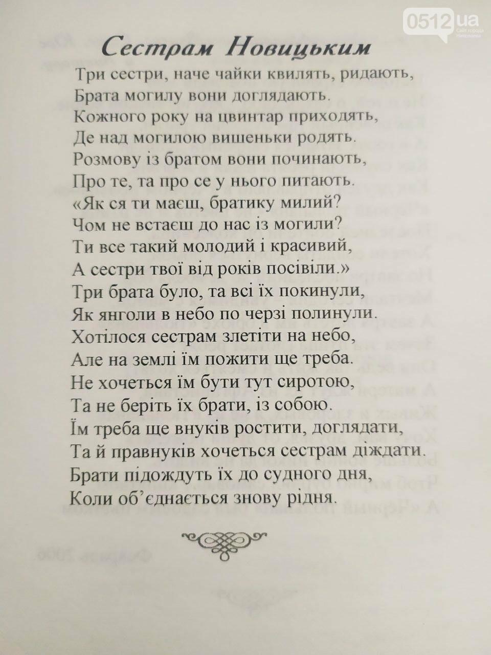 Он отважный мальчик: история о подвиге николаевца Гриши Новицкого, - ФОТО, фото-2