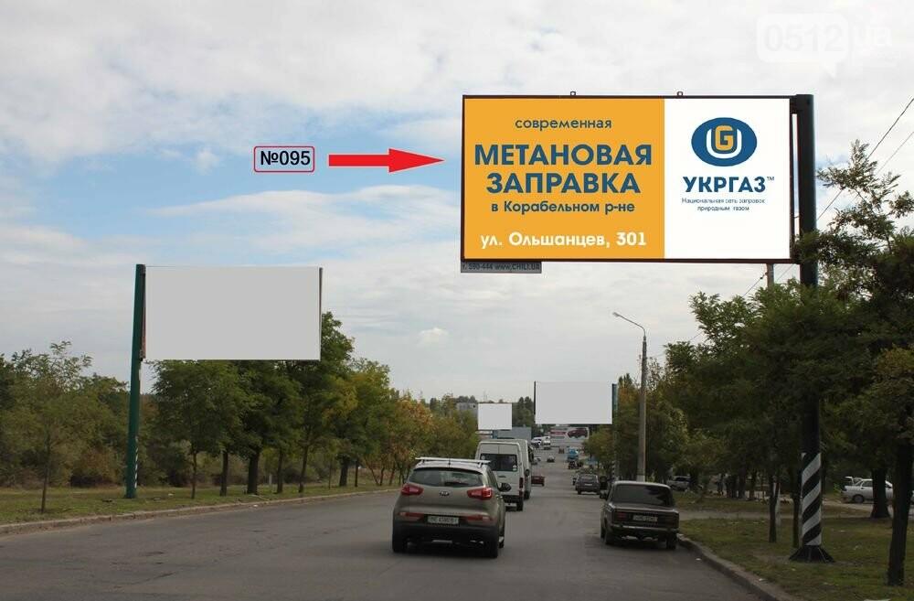 Реклама на билбордах в Николаеве, фото-6