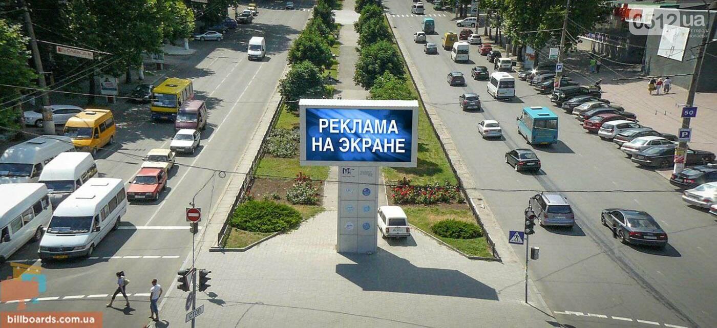 Реклама на билбордах в Николаеве, фото-8