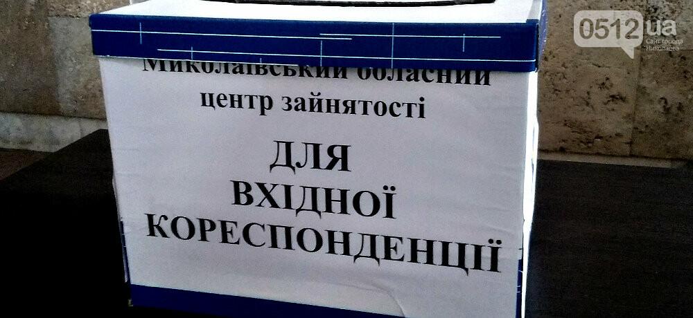 Карантин, безработица,помощь бизнесу: как работают в Николаевском областном центре занятости в режиме ограничений, - ФОТО, фото-2