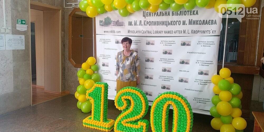 Николаевская библиотека празднует 120-летие,-ФОТОРЕПОРТАЖ , фото-18