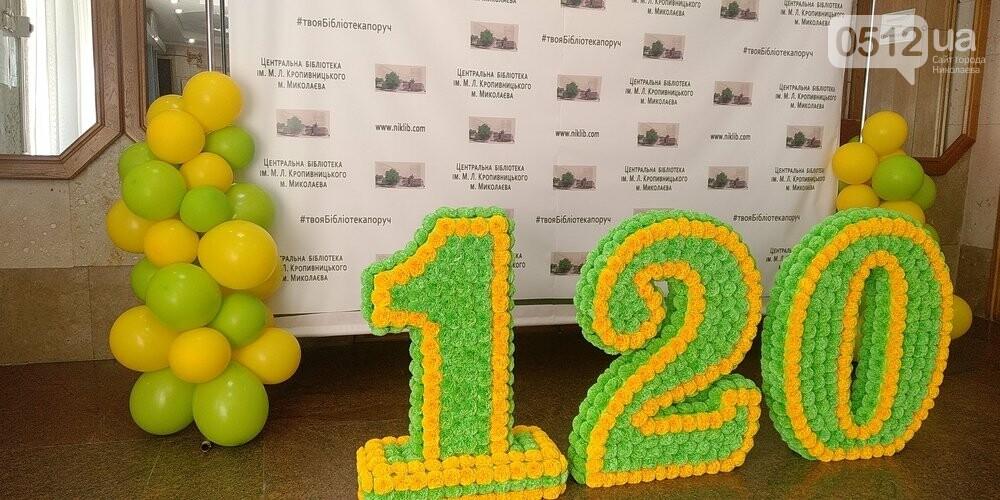 Николаевская библиотека празднует 120-летие,-ФОТОРЕПОРТАЖ , фото-17