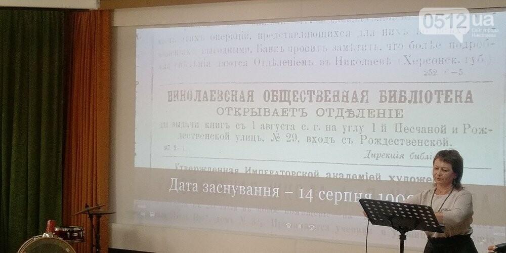 Николаевская библиотека празднует 120-летие,-ФОТОРЕПОРТАЖ , фото-1