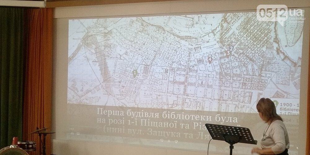 Николаевская библиотека празднует 120-летие,-ФОТОРЕПОРТАЖ , фото-4