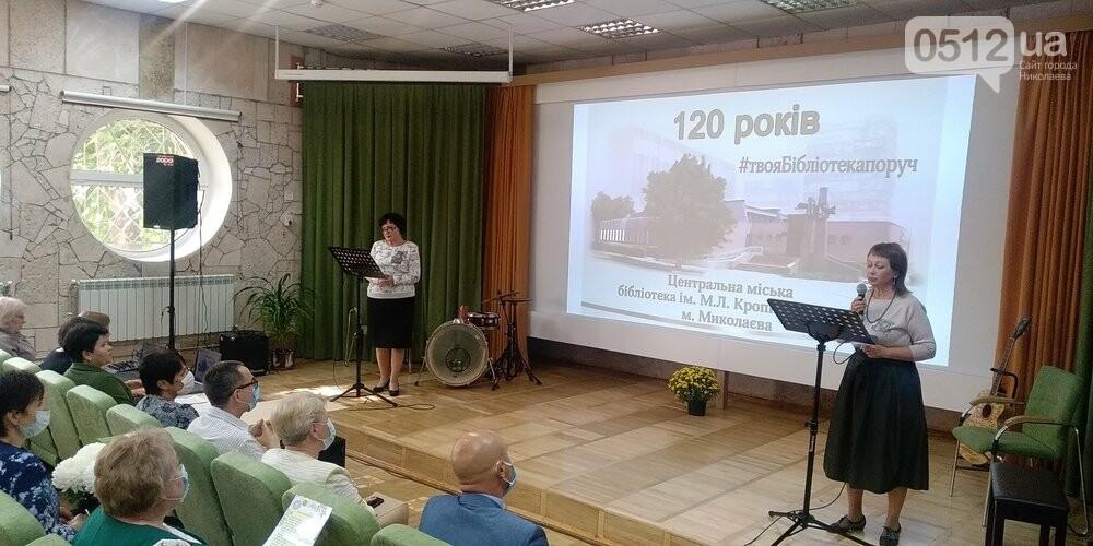 Николаевская библиотека празднует 120-летие,-ФОТОРЕПОРТАЖ , фото-3
