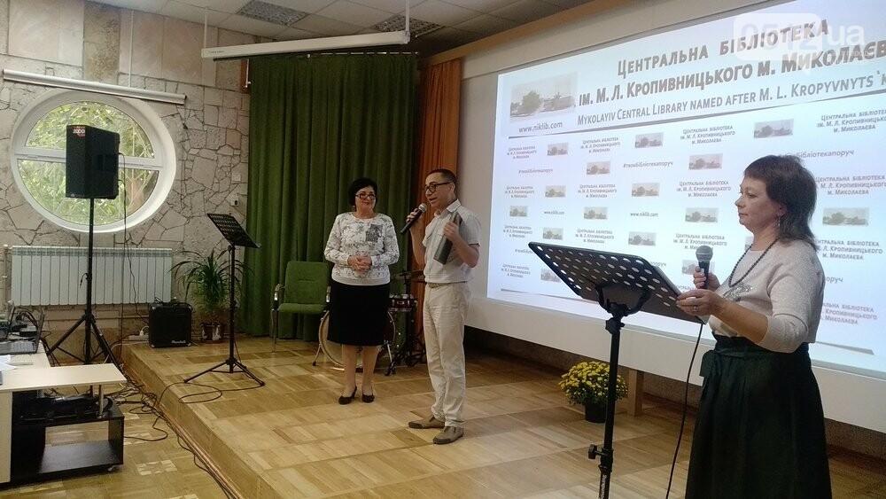 Николаевская библиотека празднует 120-летие,-ФОТОРЕПОРТАЖ , фото-7