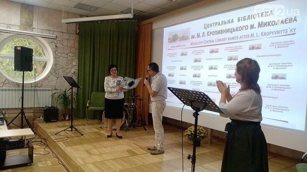 Николаевская библиотека празднует 120-летие,-ФОТОРЕПОРТАЖ , фото-6