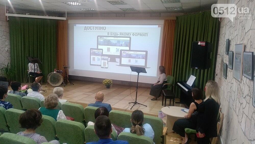 Николаевская библиотека празднует 120-летие,-ФОТОРЕПОРТАЖ , фото-8