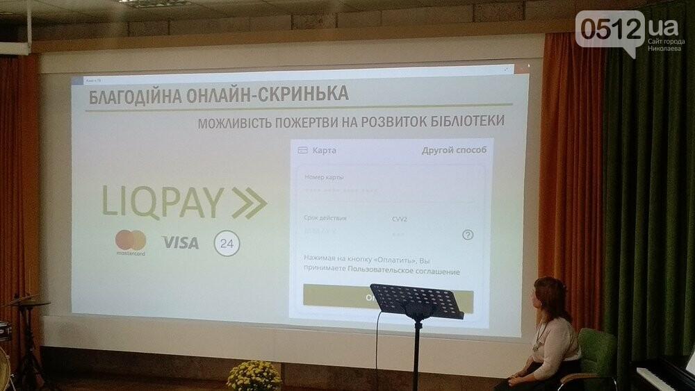 Николаевская библиотека празднует 120-летие,-ФОТОРЕПОРТАЖ , фото-10